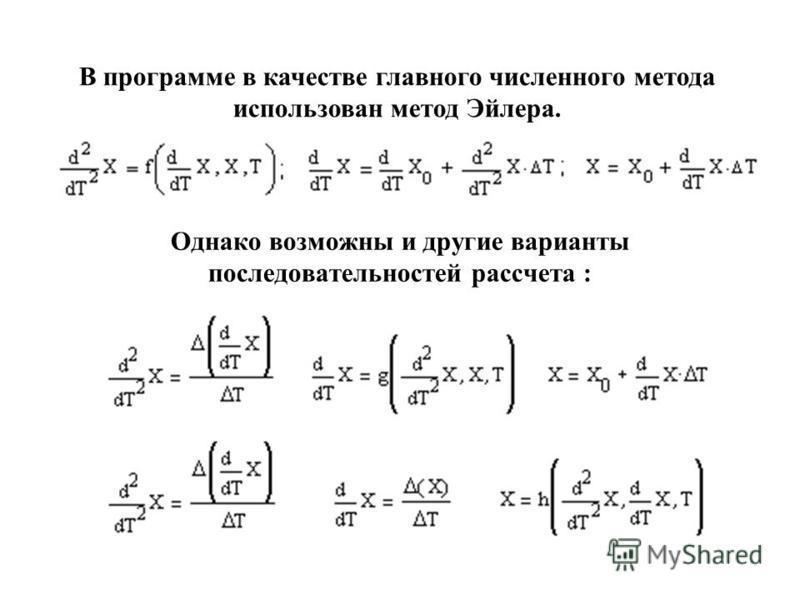 В программе в качестве главного численного метода использован метод Эйлера. Однако возможны и другие варианты последовательностей расчета :