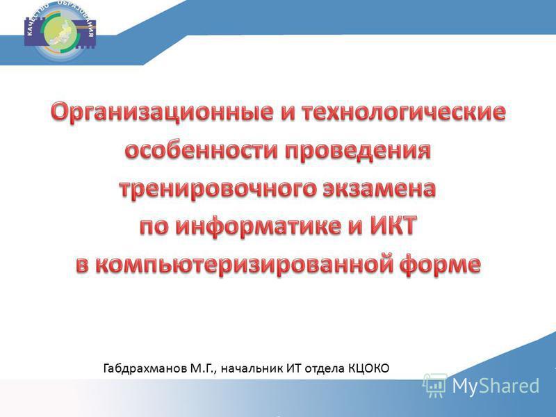 Габдрахманов М.Г., начальник ИТ отдела КЦОКО