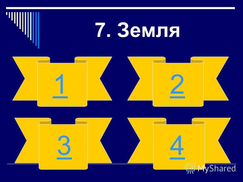 7. Земля 1 2 3 4
