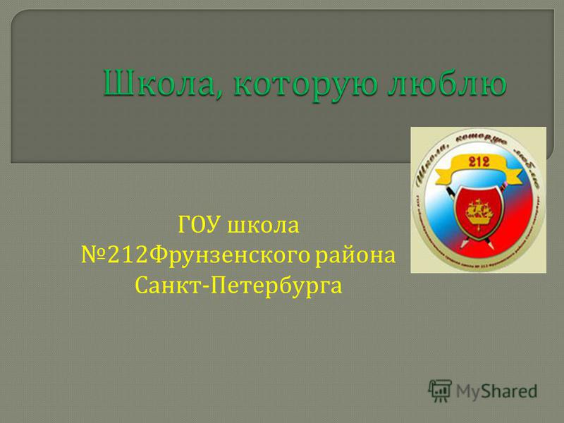 ГОУ школа 212 Фрунзенского района Санкт - Петербурга
