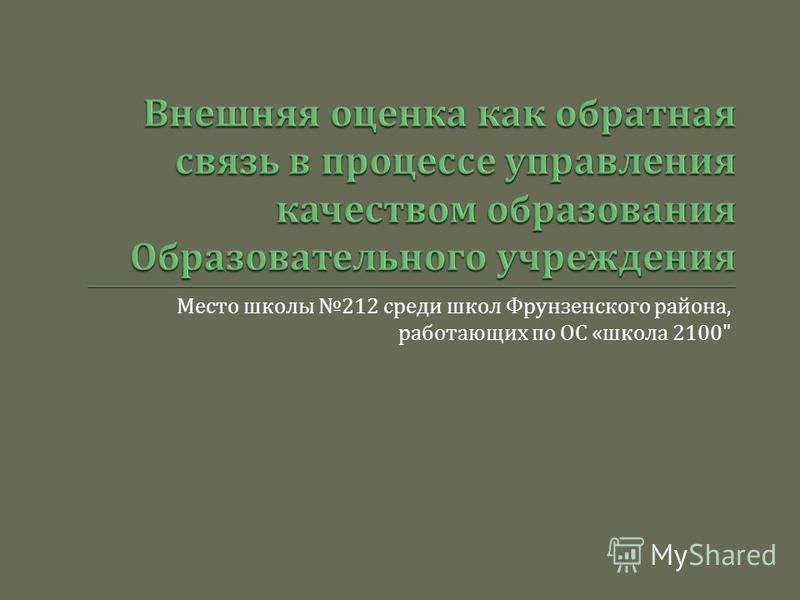 Место школы 212 среди школ Фрунзенского района, работающих по ОС « школа 2100