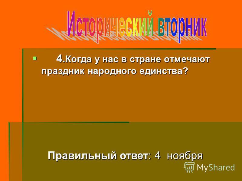 3. Кто был первым космонавтом в мире ? Правильный ответ: Юрий Гагарин.