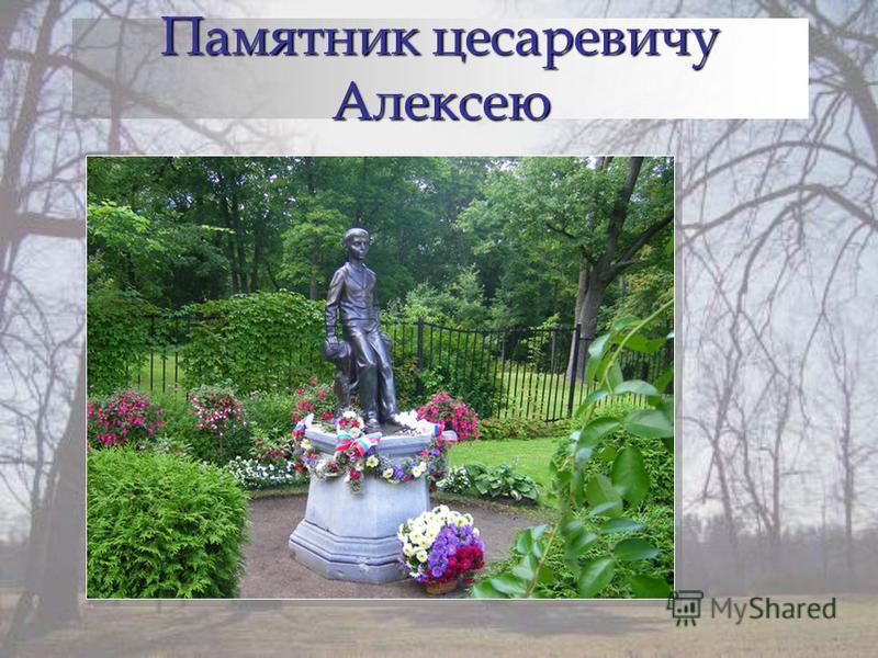Памятник цесаревичу Алексею