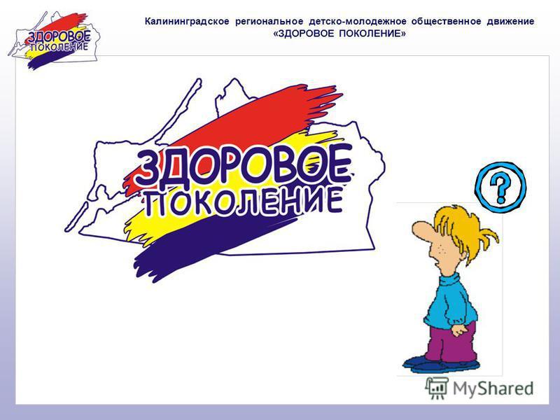 Калининградское региональное детско-молодежное общественное движение «ЗДОРОВОЕ ПОКОЛЕНИЕ»