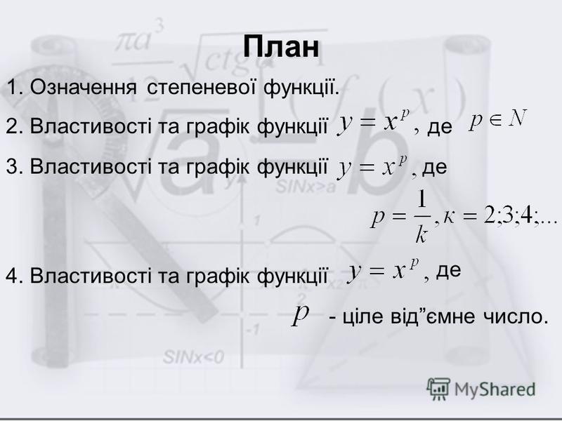 План 1. Означення степеневої функції. 2. Властивості та графік функції де 3. Властивості та графік функціїде 4. Властивості та графік функції де - ціле відємне число.