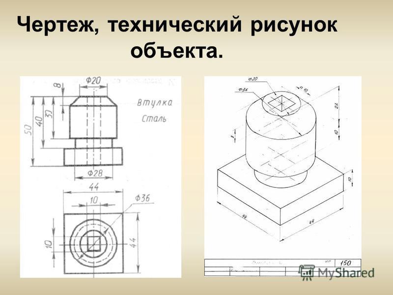 Чертеж, технический рисунок объекта.
