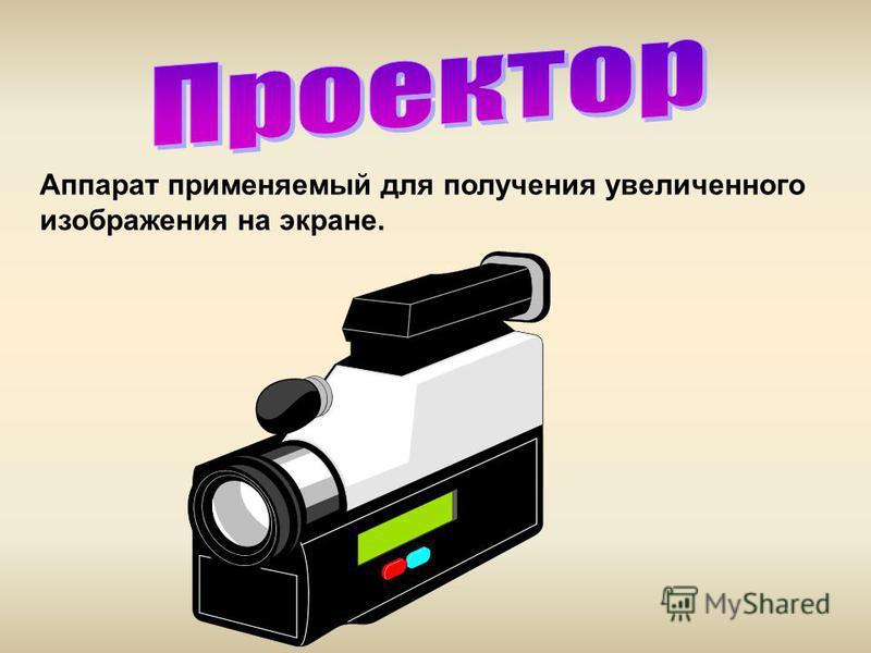 Аппарат применяемый для получения увеличенного изображения на экране.