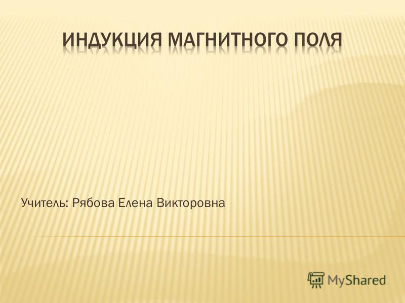 Учитель: Рябова Елена Викторовна