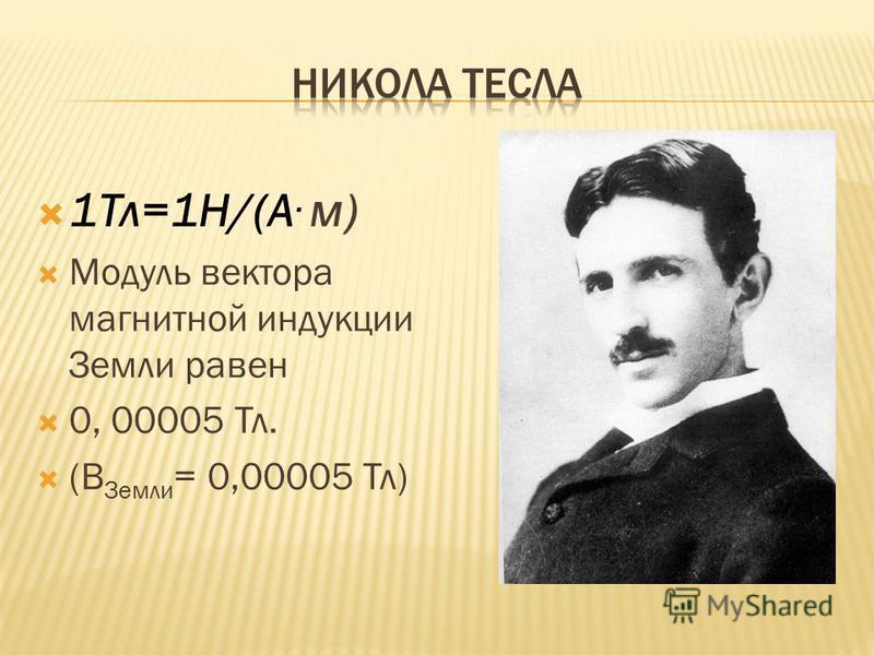 1Тл=1Н/(А. м) Модуль вектора магнитной индукции Земли равен 0, 00005 Тл. (В Земли = 0,00005 Тл)