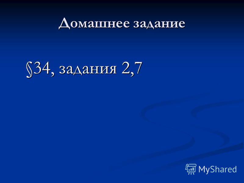 Домашнее задание §34, задания 2,7