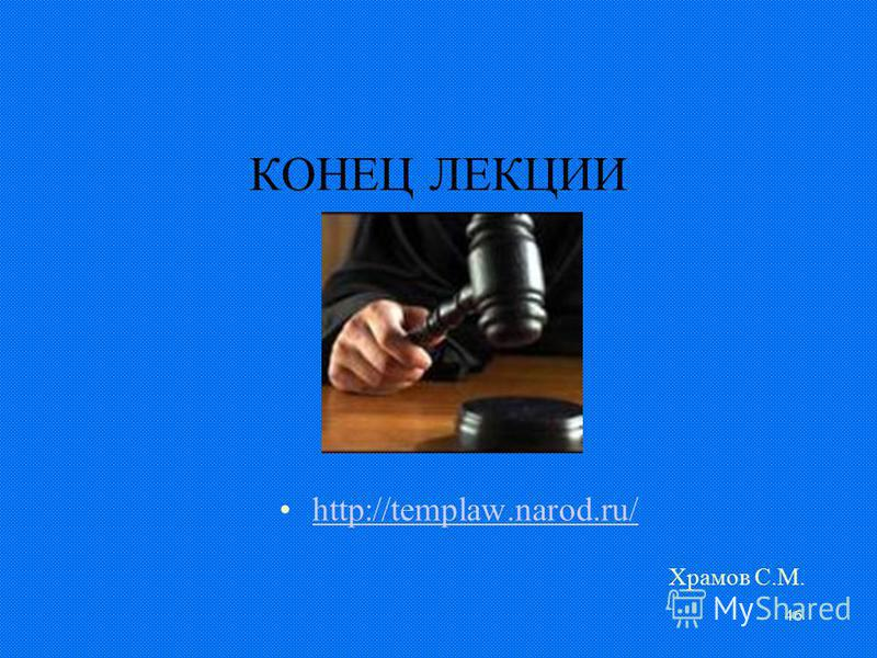 46 КОНЕЦ ЛЕКЦИИ http://templaw.narod.ru/ Храмов С.М.