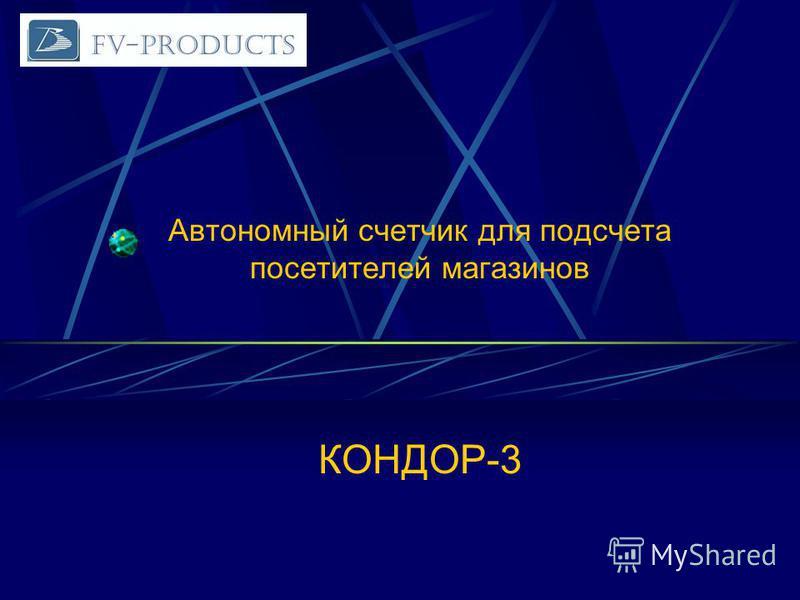 Автономный счетчик для подсчета посетителей магазинов КОНДОР-3