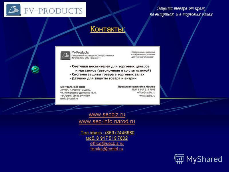 www.secbiz.ru www.sec-info.narod.ru www.secbiz.ru www.sec-info.narod.ru Тел./факс.: (863) 2446980 моб. 8 917 519 7602 office@secbiz.ru feniks@rostel.ru office@secbiz.ru feniks@rostel.ru Защита товара от краж на витринах и в торговых залах Контакты: