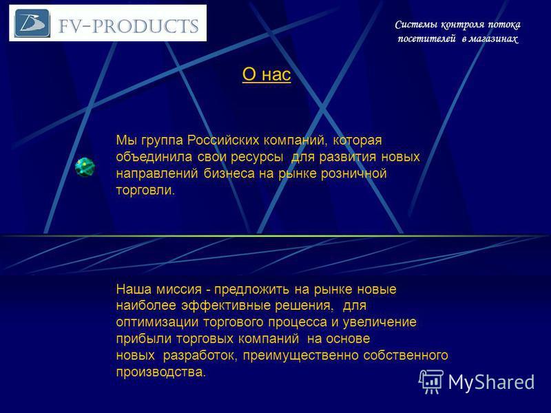 О нас Системы контроля потока посетителей в магазинах Мы группа Российских компаний, которая объединила свои ресурсы для развития новых направлений бизнеса на рынке розничной торговли. Наша миссия - предложить на рынке новые наиболее эффективные реше