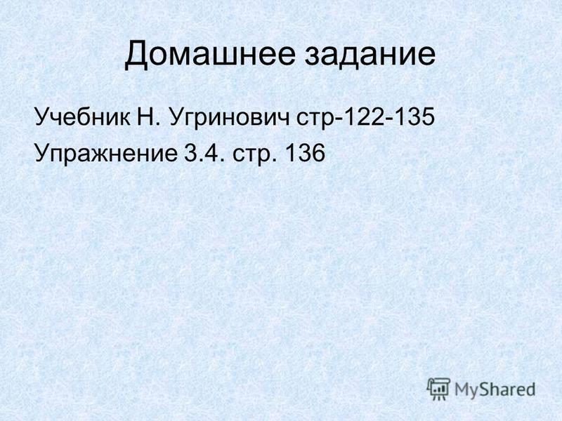 Домашнее задание Учебник Н. Угринович стр-122-135 Упражнение 3.4. стр. 136