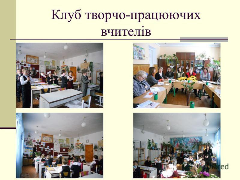 Клуб творчо-працюючих вчителів