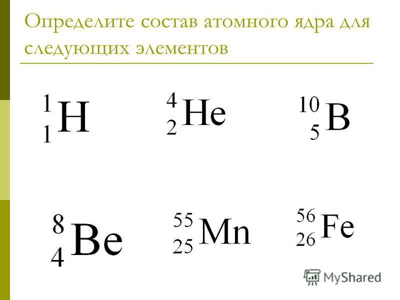 Определите состав атомного ядра для следующих элементов