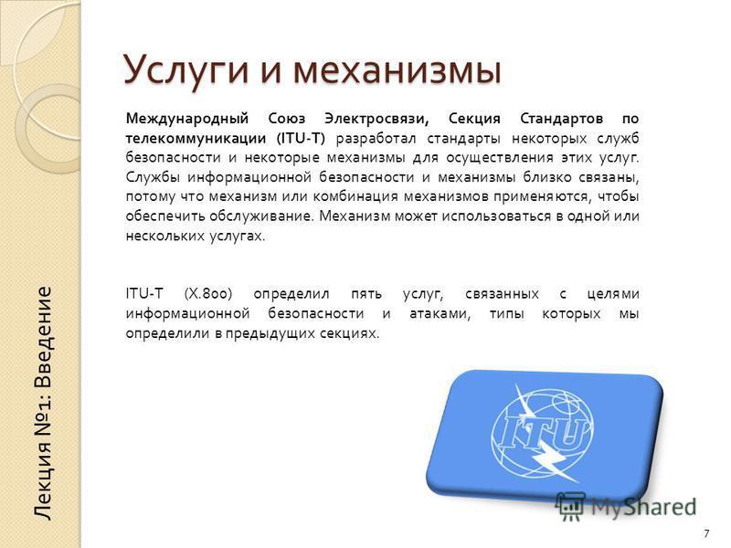 Услуги и механизмы 7 Международный Союз Электросвязи, Секция Стандартов по телекоммуникации (ITU-T) разработал стандарты некоторых служб безопасности и некоторые механизмы для осуществления этих услуг. Службы информационной безопасности и механизмы б