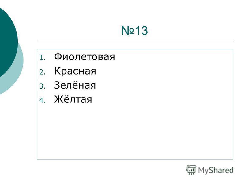 13 1. Фиолетовая 2. Красная 3. Зелёная 4. Жёлтая