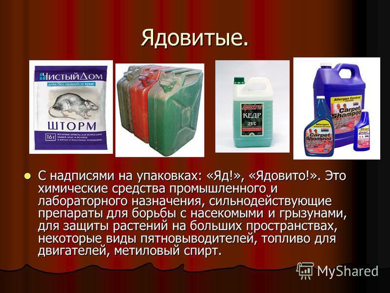 Огнеопасные. На флаконах и баллончиках с такими веществами написано: «Огнеопасно», «Не хранить, не распылять возле огня». Это препараты в аэрозольной упаковке, лаки, краски, растворители, бытовые средства для обработки растений и борьбы с насекомыми.