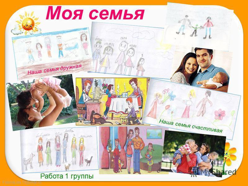 FokinaLida.75@mail.ru Моя семья Работа 1 группы Наша семья дружная Наша семья счастливая