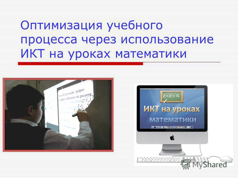 Оптимизация учебного процесса через использование ИКТ на уроках математики