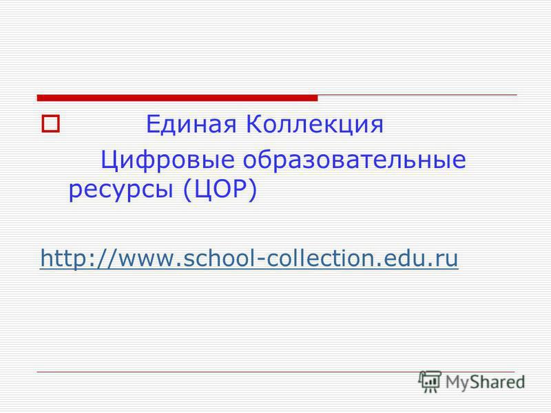 Единая Коллекция Цифровые образовательные ресурсы (ЦОР) http://www.school-collection.edu.ru
