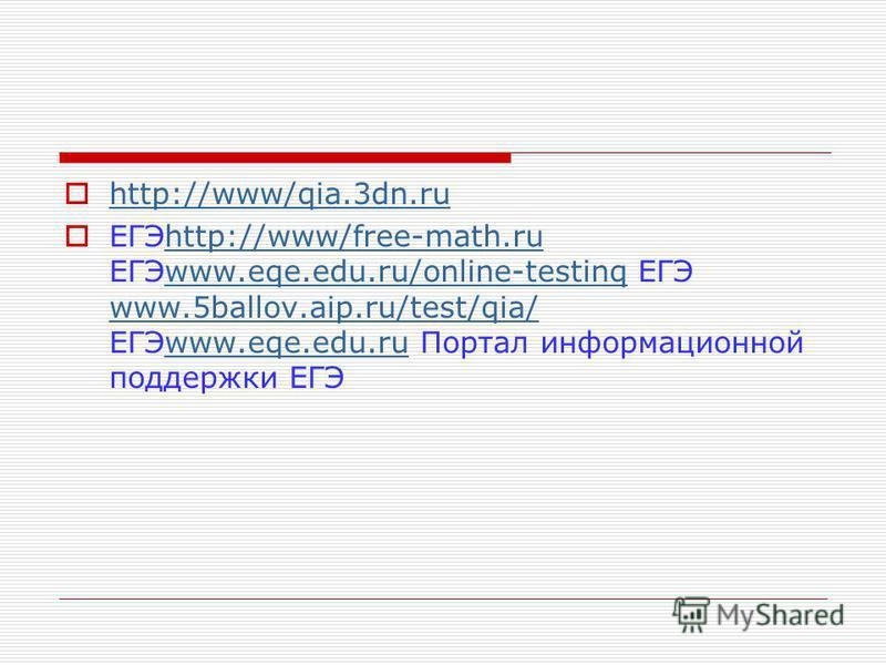 http://www/qia.3dn.ru ЕГЭhttp://www/free-math.ru ЕГЭwww.eqe.edu.ru/online-testinq ЕГЭ www.5ballov.aip.ru/test/qia/ ЕГЭwww.eqe.edu.ru Портал информационной поддержки ЕГЭhttp://www/free-math.ruwww.eqe.edu.ru/online-testinq www.5ballov.aip.ru/test/qia/w