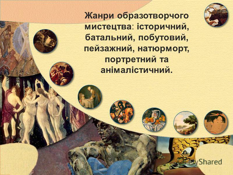 Жанри образотворчого мистецтва: історичний, батальний, побутовий, пейзажний, натюрморт, портретний та анімалістичний.