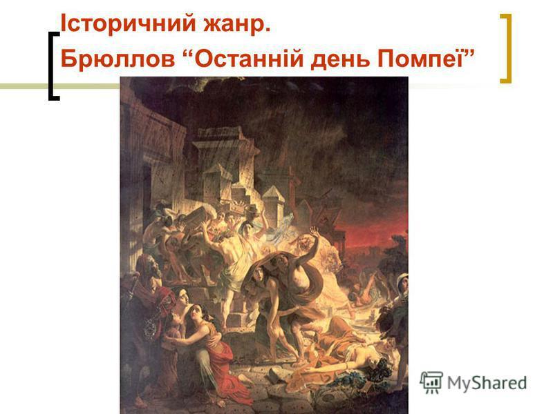 Історичний жанр. Брюллов Останній день Помпеї