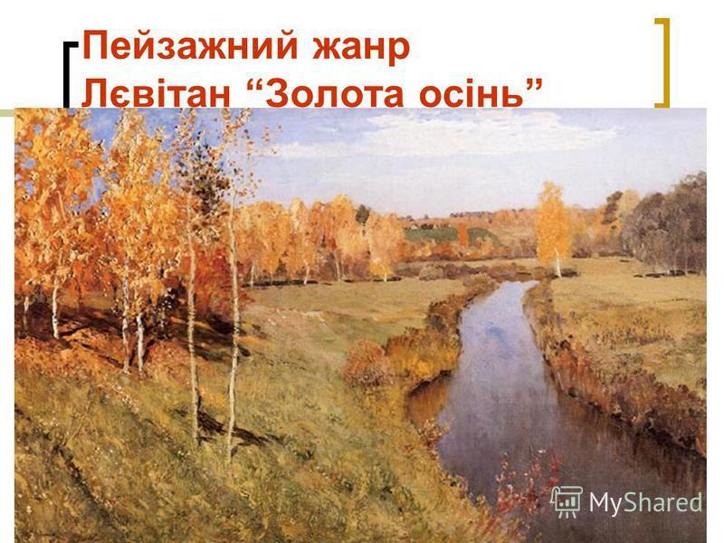 Пейзажний жанр Лєвітан Золота осінь