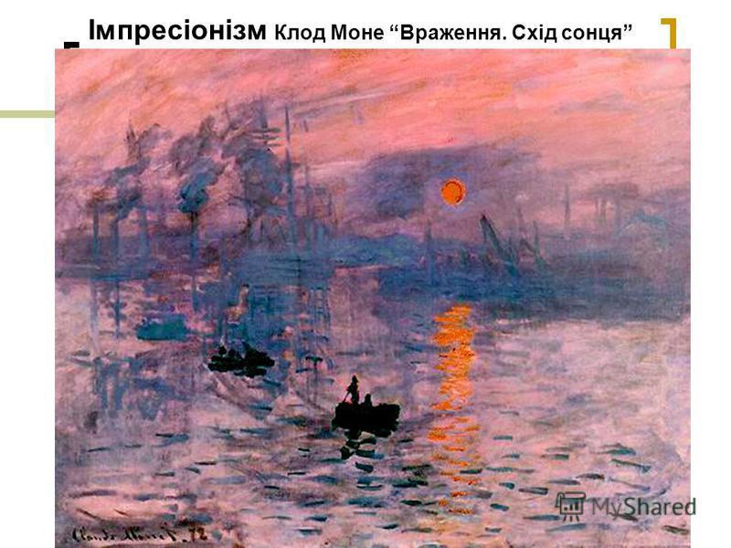 Імпресіонізм Клод Моне Враження. Схід сонця