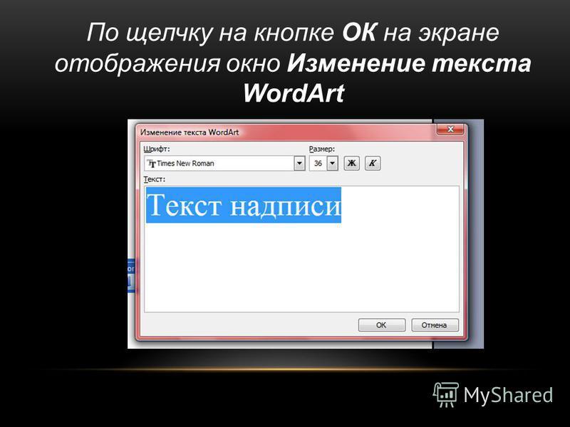 По щелчку на кнопке ОК на экране отображения окно Изменение текста WordArt