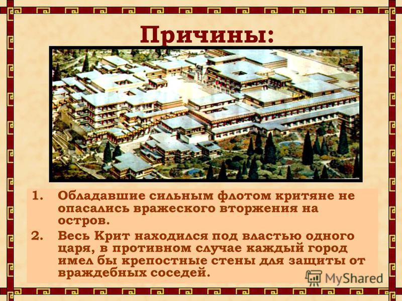 Археологи обнаружили, что города на Древнем Крите не имели оборонительных стен. Подумайте, какими причинами это можно объяснить?