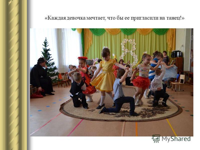 «Каждая девочка мечтает, что бы ее пригласили на танец!»