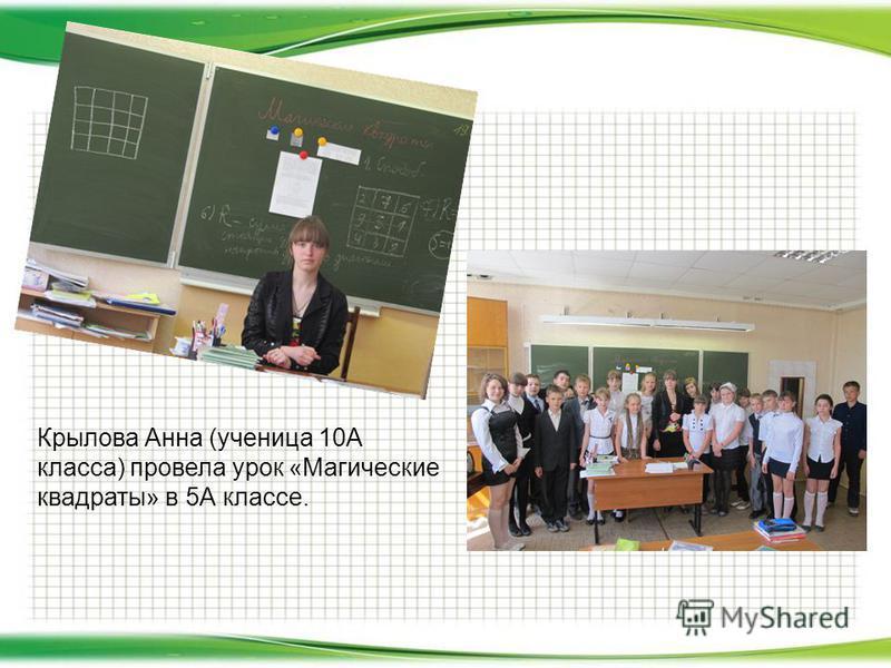 Крылова Анна (ученица 10А класса) провела урок «Магические квадраты» в 5А классе.
