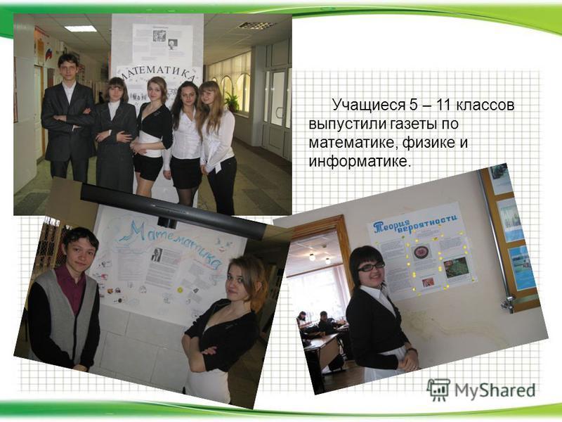 Учащиеся 5 – 11 классов выпустили газеты по математике, физике и информатике.