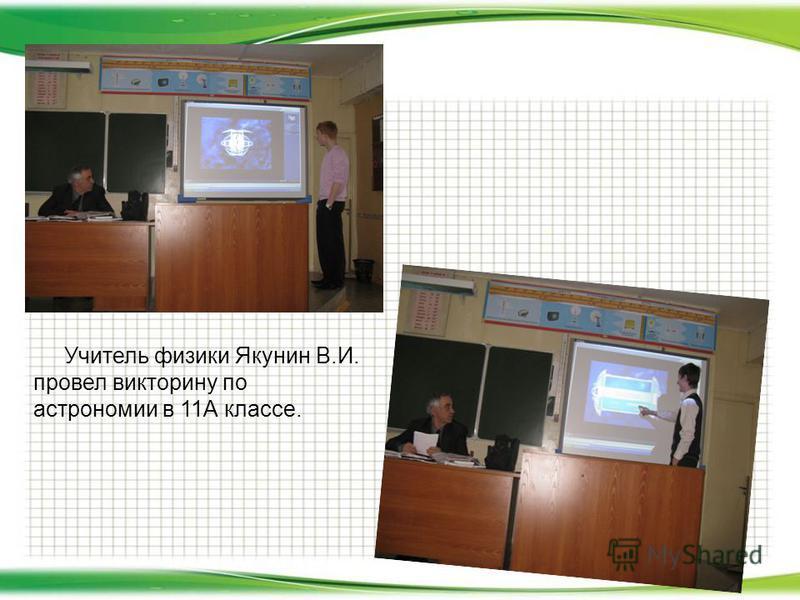 Учитель физики Якунин В.И. провел викторину по астрономии в 11А классе.