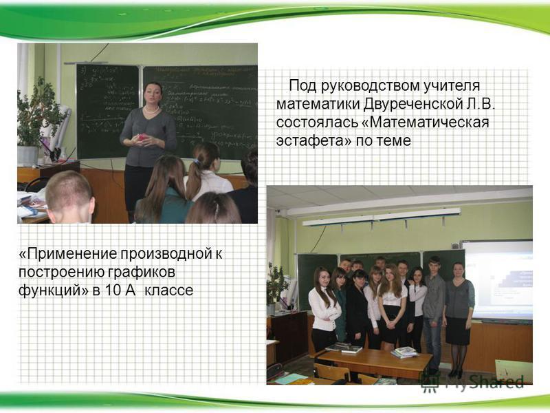 Под руководством учителя математики Двуреченской Л.В. состоялась «Математическая эстафета» по теме «Применение производной к построению графиков функций» в 10 А классе