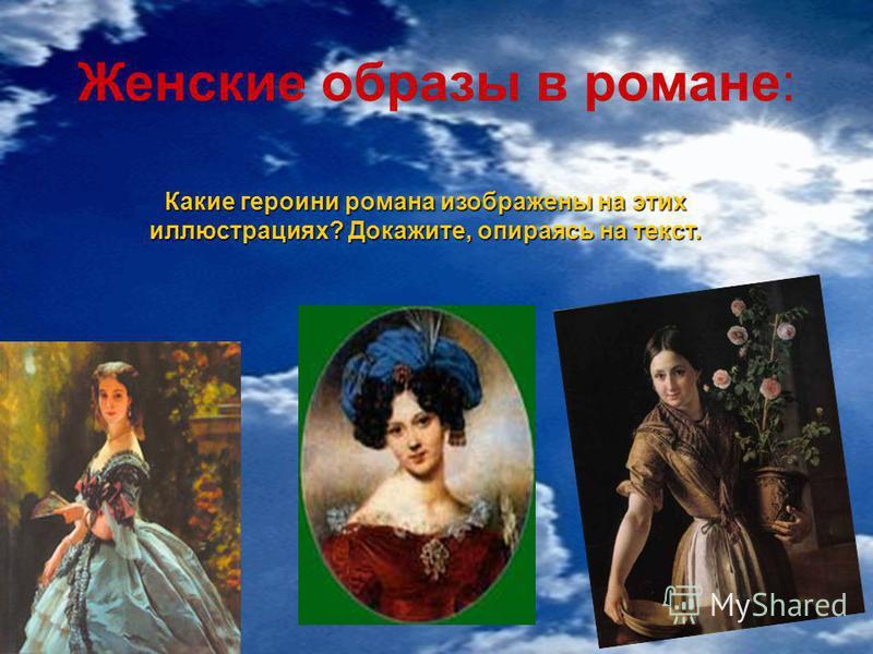 Женские образы в романе: Какие героини романа изображены на этих иллюстрациях? Докажите, опираясь на текст.
