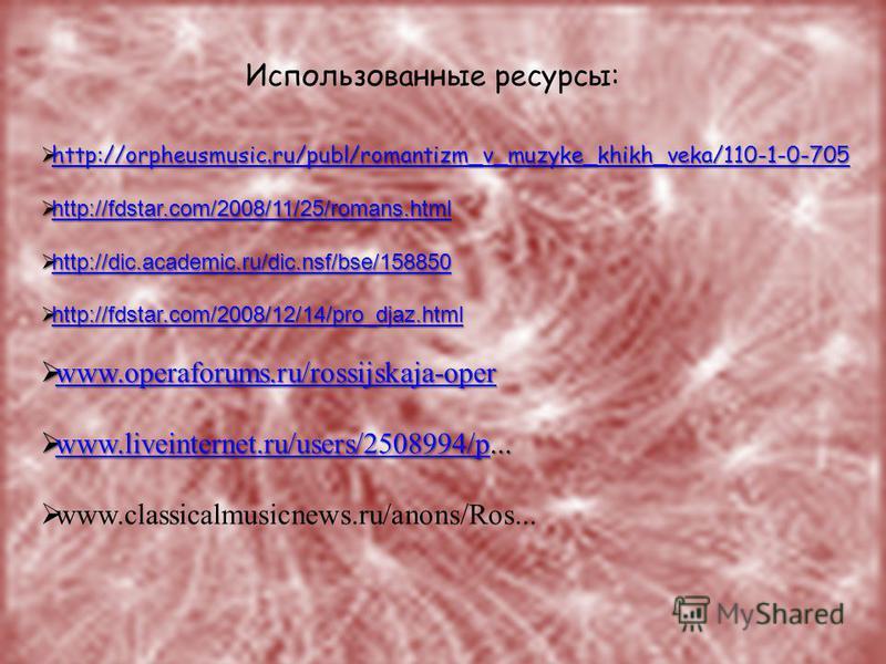 Использованные ресурсы: http://orpheusmusic.ru/publ/romantizm_v_muzyke_khikh_veka/110-1-0-705 http://orpheusmusic.ru/publ/romantizm_v_muzyke_khikh_veka/110-1-0-705 http://orpheusmusic.ru/publ/romantizm_v_muzyke_khikh_veka/110-1-0-705 http://fdstar.co