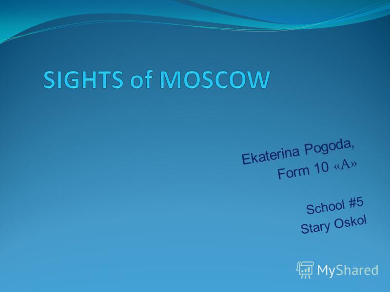 Ekaterina Pogoda, Form 10 «А» School #5 Stary Oskol