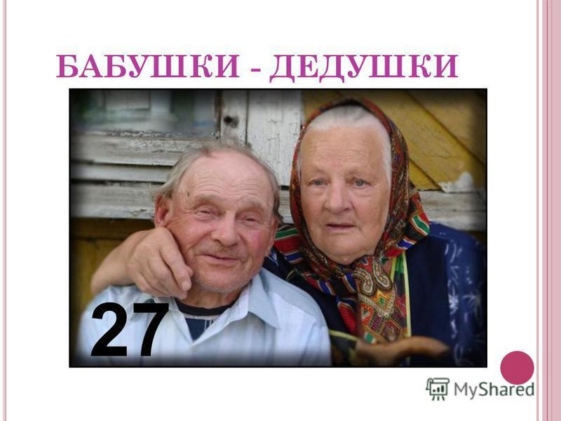 БАБУШКИ - ДЕДУШКИ 27