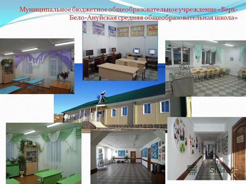 Муниципальное бюджетное общеобразовательное учреждение «Верх- Бело-Ануйская средняя общеобразовательная школа»