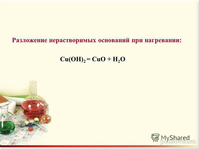 Разложение нерастворимых оснований при нагревании: Cu(OH) 2 = CuO + H 2 O