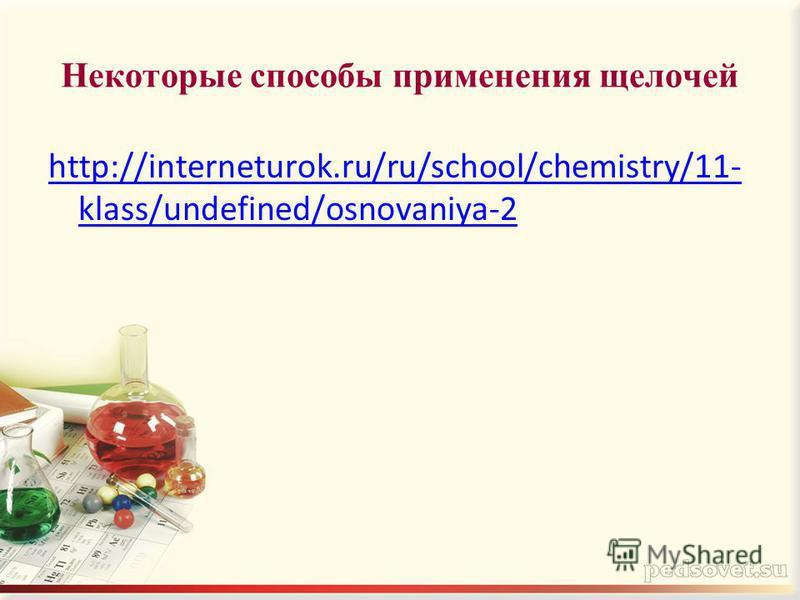 Некоторые способы применения щелочей http://interneturok.ru/ru/school/chemistry/11- klass/undefined/osnovaniya-2