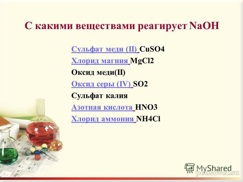 С какими веществами реагирует NaOH Сульфат меди (II) CuSO4 Хлорид магния MgCl2 Оксид меди(II) Оксид серы (IV) SO2 Сульфат калия Азотная кислота HNO3 Хлорид аммония NH4Cl