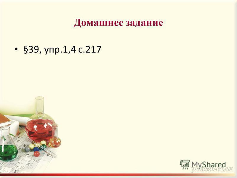 Домашнее задание §39, упр.1,4 с.217