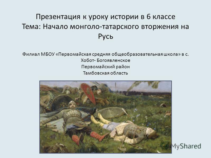Презентация по истории россии 10 класс начало монголо-татарского вторжения