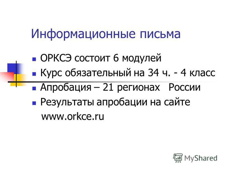 Информационные письма ОРКСЭ состоит 6 модулей Курс обязательный на 34 ч. - 4 класс Апробация – 21 регионах России Результаты апробации на сайте www.orkce.ru
